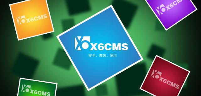 X6CMS 2.2 正式发布!